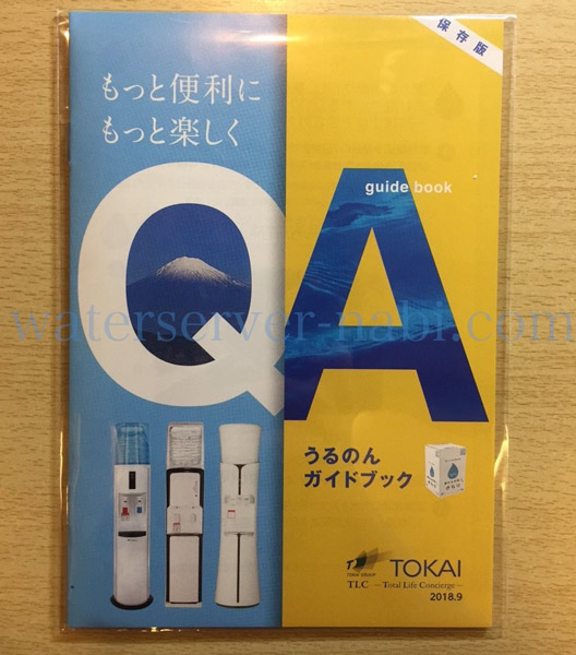 うるのん-QAブック.jpg