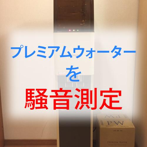 【プレミアムウォーター】amadanaサーバーはうるさいのか測定!
