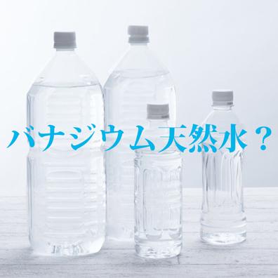 バナジウム天然水の効果は?脂肪燃焼と糖尿病対策などにオススメ!