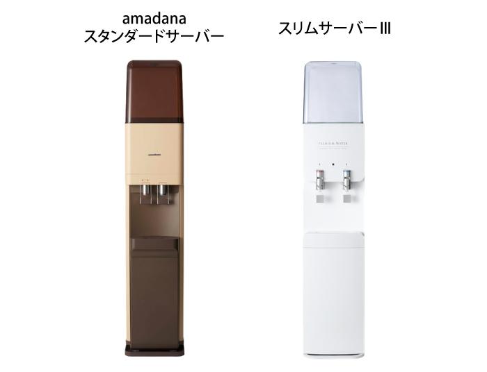 amadanaスタンダードとスリムサーバー3