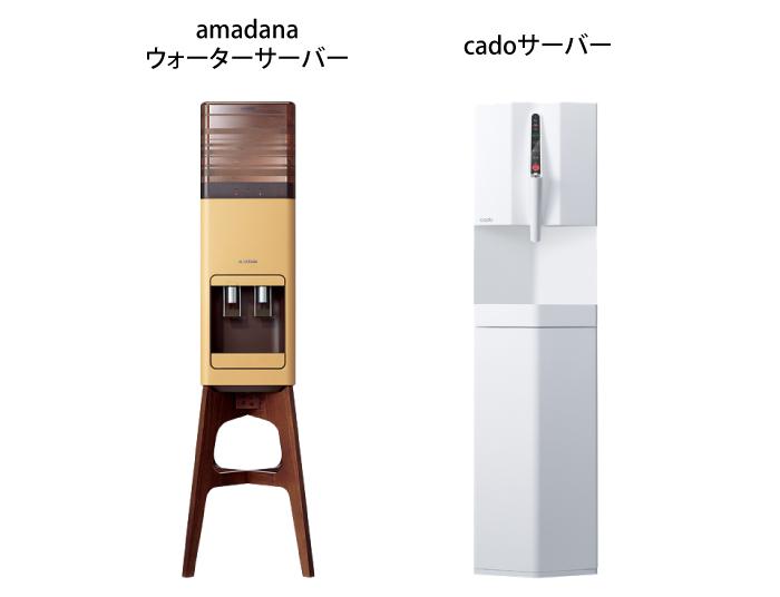 amadanaとcadoサーバー